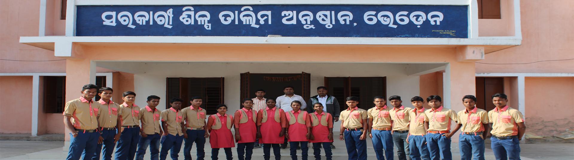 ITI,Bheden,Bargarh,Odisha